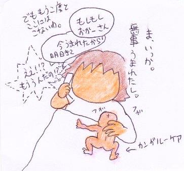 jinntuusyussann5.jpg