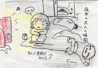 IMG_0001.jpgyonaka1.jpg